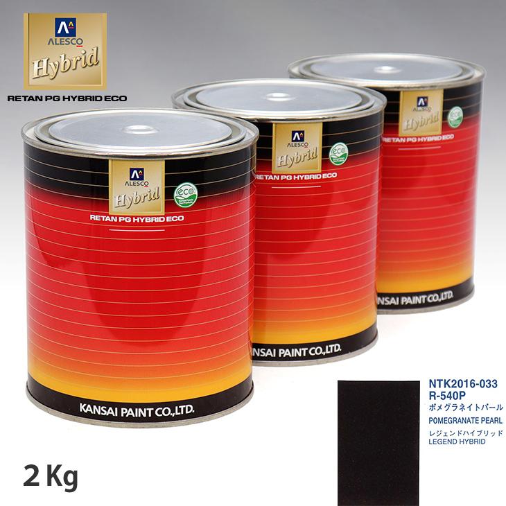 関西ペイント ハイブリッド 調色 ホンダ R-540P ポメグラネイトパール 2kg(希釈済)