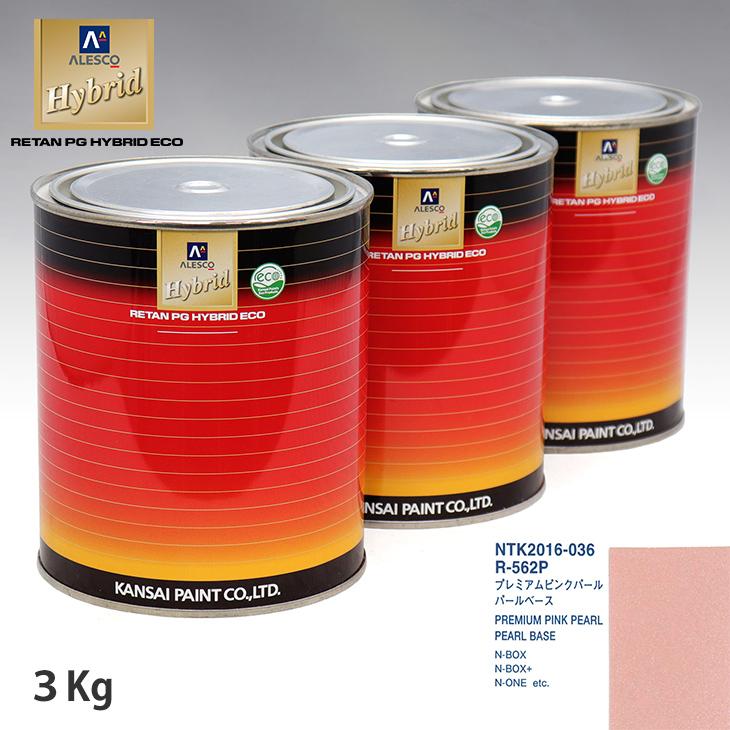 関西ペイント HB 調色 ホンダ R-562P プレミアムピンクパール カラーベース3kg(希釈済) パールベース3kg(希釈済)セット(3コート)