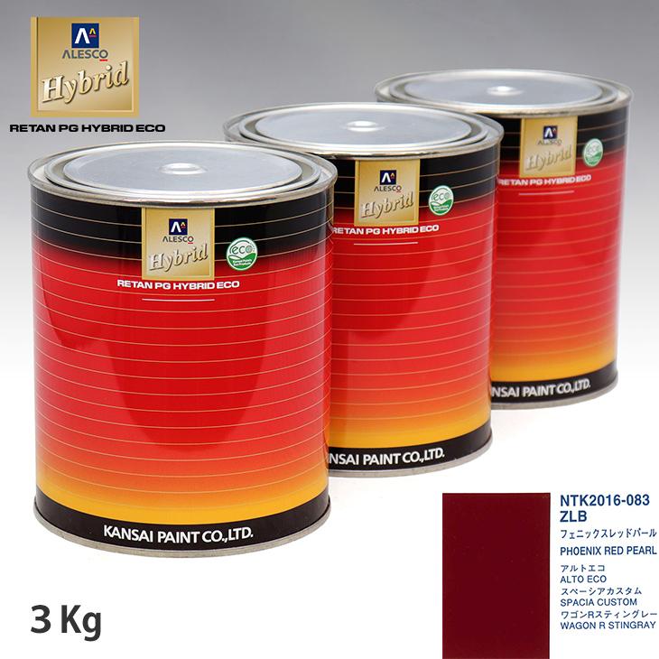 関西ペイント ハイブリッド 調色 スズキ ZLB フェニックスレッドパール 3kg(希釈済)