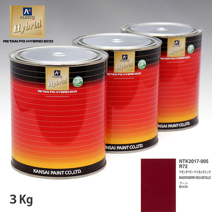 関西ペイント ハイブリッド 調色 ダイハツ R72 マゼンタベリーマイカメタリック 3kg(希釈済)