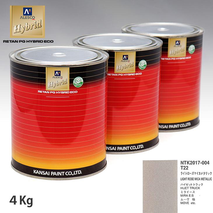 関西ペイント ハイブリッド 調色 ダイハツ T22 ライトローズマイカメタリック 4kg(希釈済)