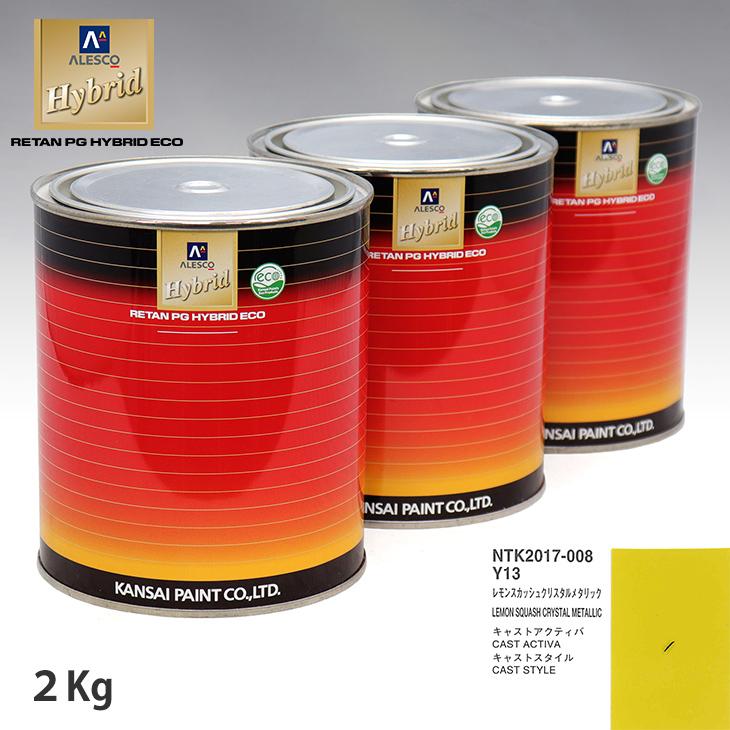 関西ペイント ハイブリッド 調色 ダイハツ Y13 レモンスカッシュクリスタルメタリック 2kg(希釈済)