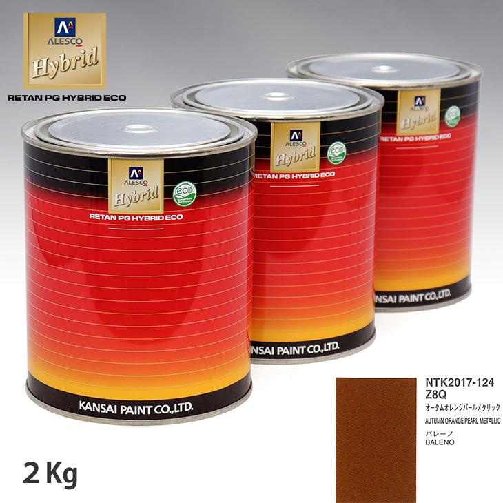 関西ペイント ハイブリッド 調色 スズキ Z8Q オータムオレンジパールメタリック 2kg(希釈済)