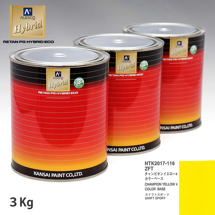 関西ペイント HB 調色 スズキ ZFT チャンピオンイエロー4 ベースコート3kg(希釈済)カラーベース3kg(希釈済)セット(3コート)
