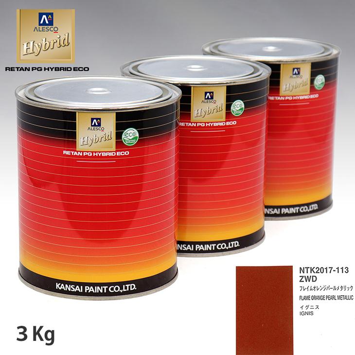 関西ペイント ハイブリッド 調色 スズキ ZWD フレイムオレンジパールメタリック 3kg(希釈済)