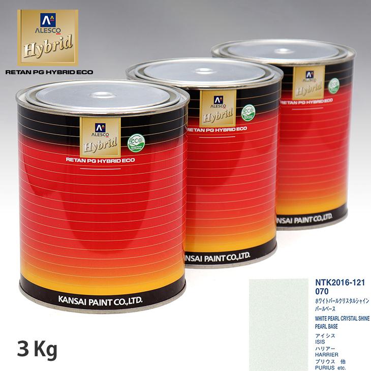 関西ペイント HB 調色 トヨタ 070 ホワイトパールクリスタルシャイン カラーベース3kg(希釈済) パールベース3kg(希釈済)セット(3コート)