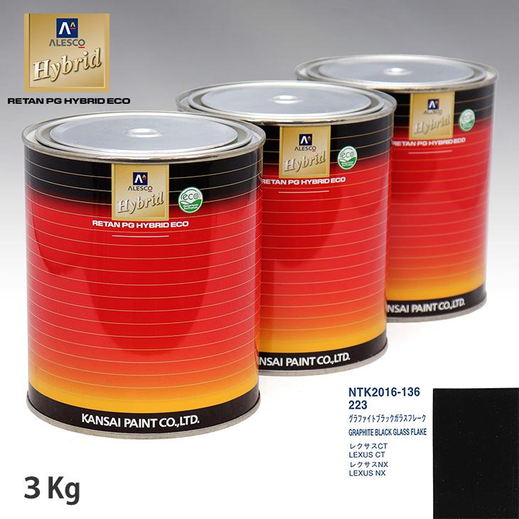 関西ペイント ハイブリッド 調色 レクサス 223 グラファイトブラックガラスフレーク 3kg(希釈済)