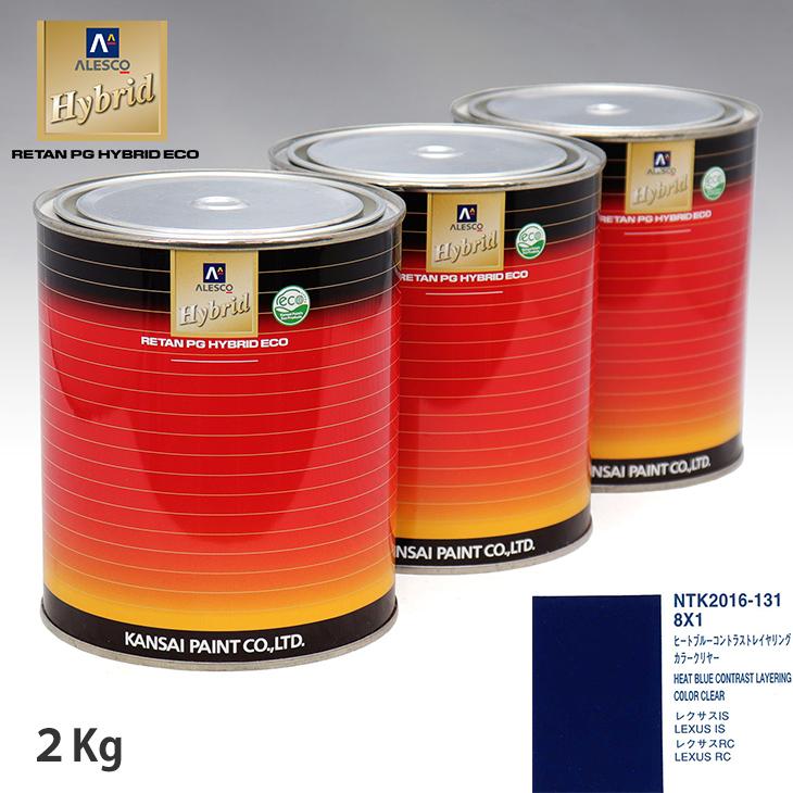 関西ペイント HB 調色 レクサス 8X1 ヒートブルーコントラストレイヤリング カラーベース2kg(希釈済) カラークリヤー2kg(希釈済)セット(カラークリヤー)