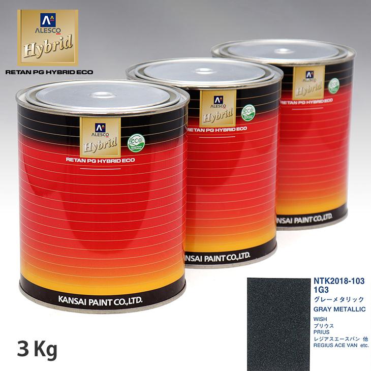 メーカー純正色 硬化剤不要の1液タイプ 関西ペイント 割引も実施中 ハイブリッド 調色 1G3 トヨタ 希釈済 安全 グレーメタリック 3kg