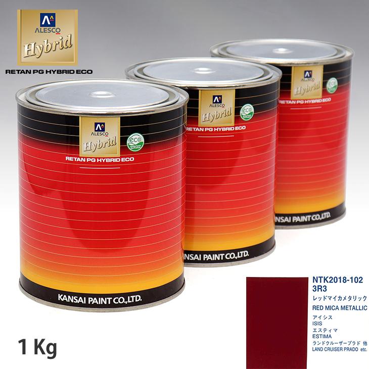 メーカー純正色 硬化剤不要の1液タイプ 関西ペイント ハイブリッド 調色 レッドマイカメタリック 1kg ついに入荷 3R3 希釈済 トヨタ 期間限定今なら送料無料