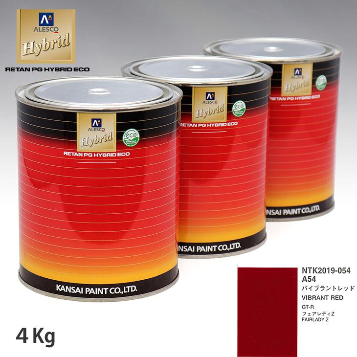メーカー純正色 硬化剤不要の1液タイプ 関西ペイント ハイブリッド 調色 18%OFF 新作多数 希釈済 4kg バイブラントレッド ニッサン A54