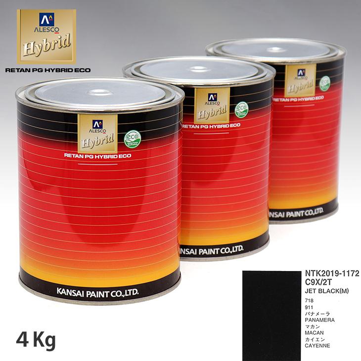 メーカー純正色 硬化剤不要の1液タイプ 関西ペイント ハイブリッド 調色 ポルシェ C9X 希釈済 送料無料激安祭 M BLACK 超特価SALE開催 JET 4kg 2T
