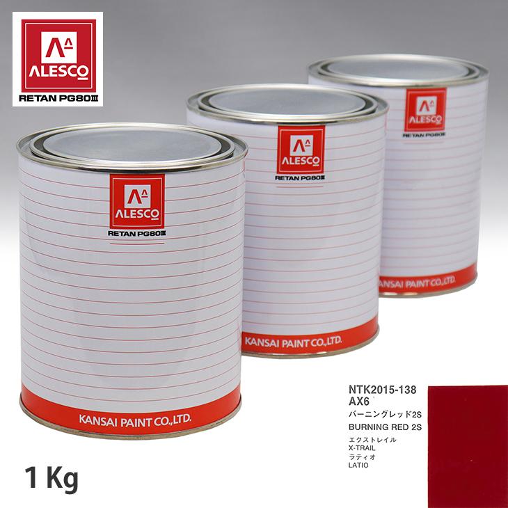 関西ペイント PG80 調色 ニッサン AX6 バーニングレッド2S 1kg(原液)