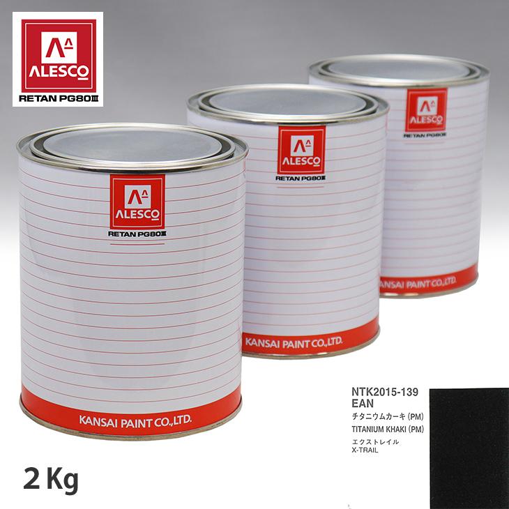 関西ペイント PG80 調色 ニッサン EAN チタニウムカーキ(PM) 2kg(原液)