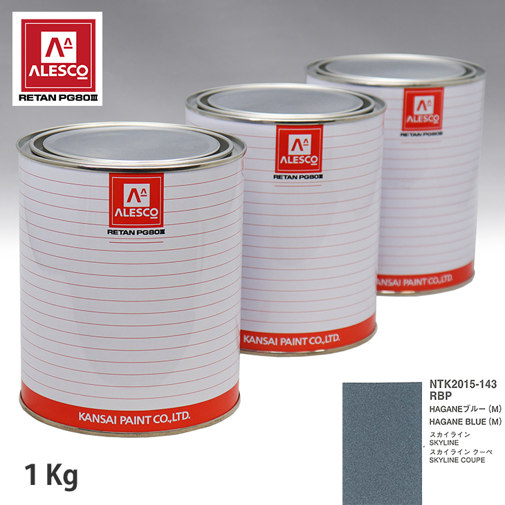 関西ペイント PG80 調色 ニッサン RBP HAGANEブルー(M) 1kg(原液)
