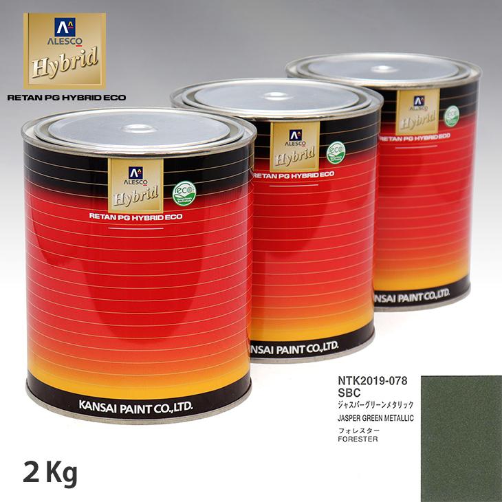 メーカー純正色 硬化剤不要の1液タイプ 関西ペイント ハイブリッド 調色 希釈済 正規逆輸入品 2kg スバル 定番キャンバス ジャスパーグリーンメタリック SBC