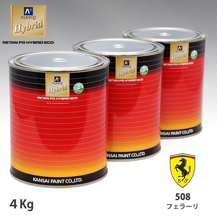メーカー純正色 硬化剤不要の1液タイプ 新品未使用正規品 関西ペイント ハイブリッド 調色 4kg フェラーリ 508 100%品質保証 希釈済 カーボンブラックM