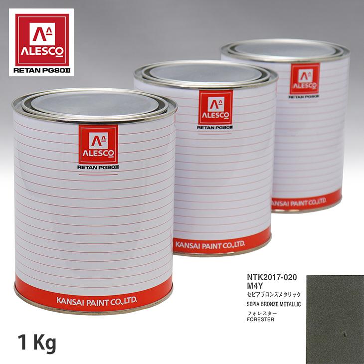 関西ペイント PG80 調色 スバル M4Y セピアブロンズメタリック 1kg(原液)