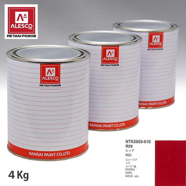 安価 関西ペイント 関西ペイント PG80 調色 R29 ダイハツ R29 調色 レッド 4kg(原液), SELECT STORE SEPTIS:a7008e9b --- coursedive.com
