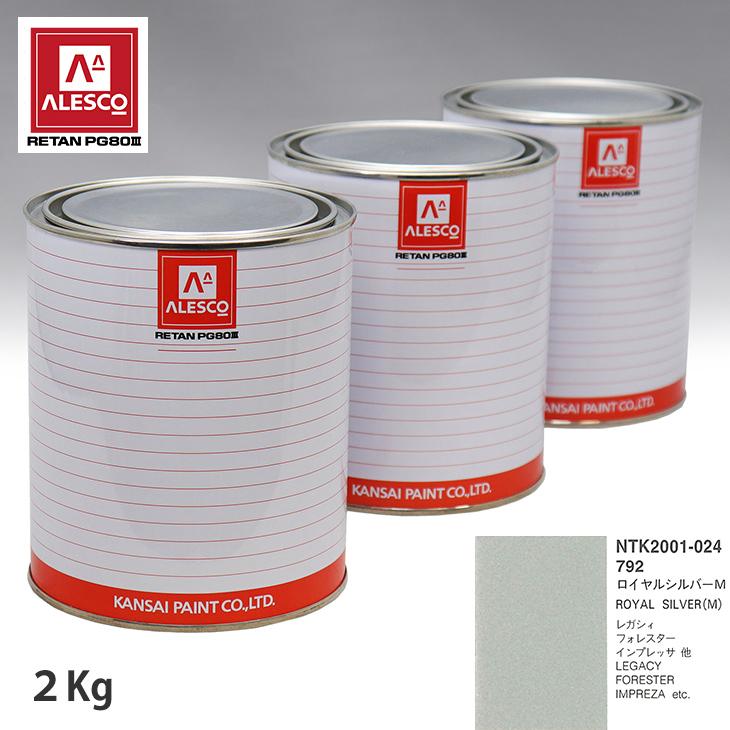 人気商品の 関西ペイント PG80 調色 スバル 792 ロイヤルシルバーM 2kg(原液), p-ya 8b3b3267