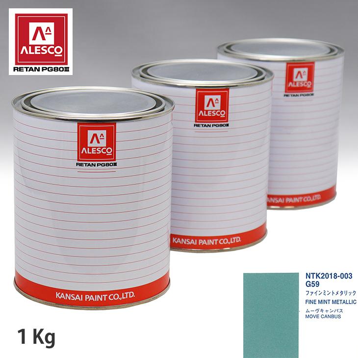 関西ペイント PG80 調色 ダイハツ G59 ファインミントメタリック 1kg(原液)
