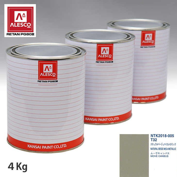 関西ペイント PG80 調色 ダイハツ T32 ナチュラルベージュマイカメタリック 4kg(原液)