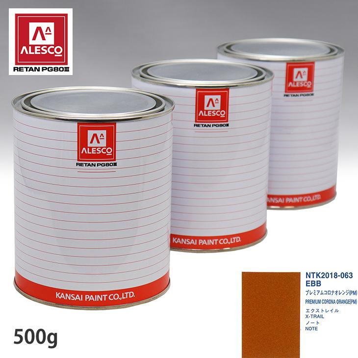 関西ペイント PG80 調色 ニッサン EBB プレミアムコロナオレンジ(PM) 500g(原液)