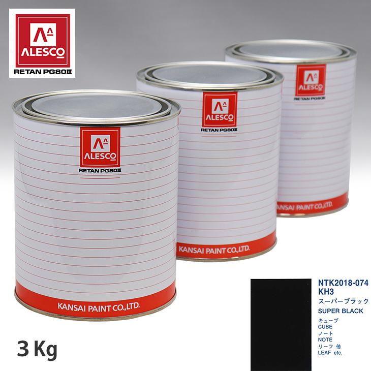 関西ペイント PG80 調色 ニッサン KH3 スーパーブラック 3kg(原液)