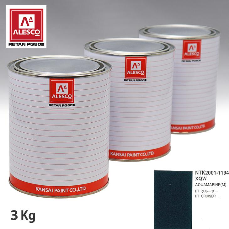 メーカー純正色 2液型自動車用ウレタン塗料 関西ペイント PG80 調色 クライスラー AQUAMARINE 原液 安値 選択 M XQW 3kg