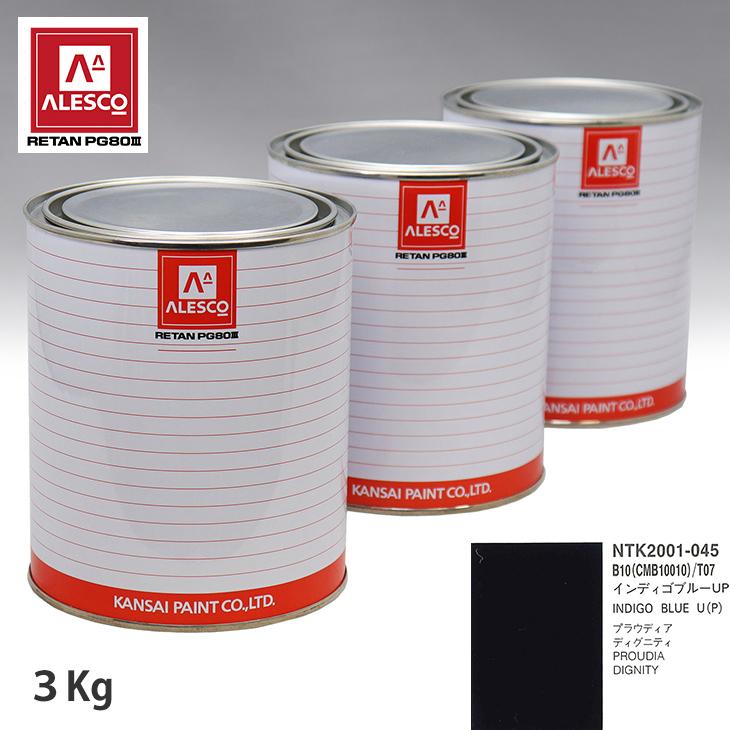 【期間限定お試し価格】 関西ペイント PG80 調色 ミツビシ B10/CMB10010/T07 インディゴブルーUP 3kg(原液), アダチグン a020d992