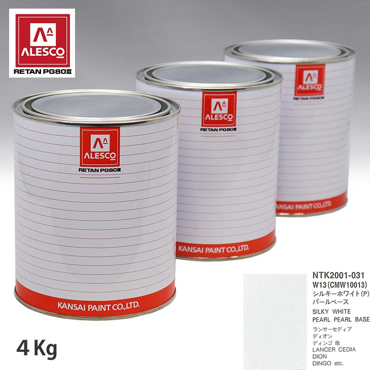 【T-ポイント5倍】 関西ペイント PG80 調色 ミツビシ W13/CMW10013 シルキーホワイト(P) 原液カラーベース4kg 原液パールベース4kg セット(3コート), 八王子市 2bfdfe37
