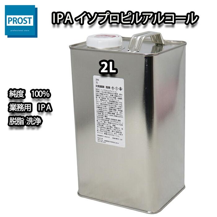 業務用の純度100%IPAを小分けでどうぞ 買い取り IPA イソプロピルアルコール 倉庫 洗浄 2L 脱脂