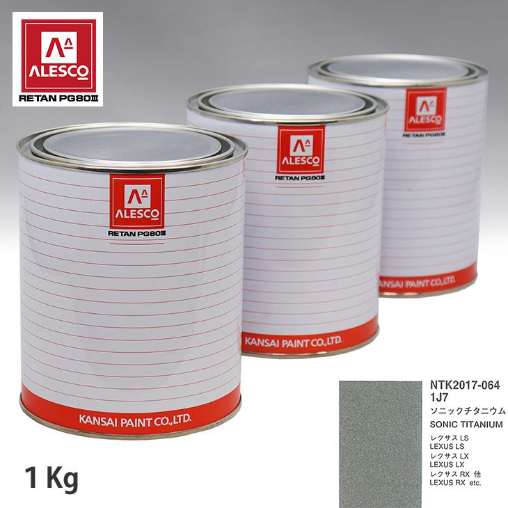 関西ペイント PG80 調色 レクサス 1J7 ソニックチタニウム 1kg(原液)