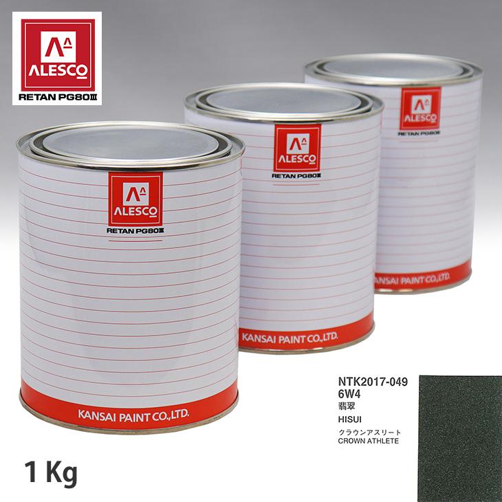 関西ペイント PG80 調色 トヨタ 6W4 アルミナジェイドメタリック(翡翠) 1kg(原液)
