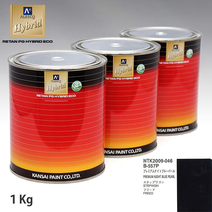 メーカー純正色 硬化剤不要の1液タイプ 関西ペイント ハイブリッド 調色 格安 価格でご提供いたします B-557P プレミアムナイトブルーパール ホンダ Seasonal Wrap入荷 希釈済 1kg