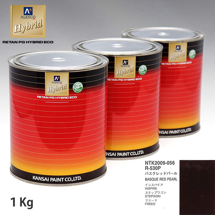 メーカー純正色 セール 特集 硬化剤不要の1液タイプ 関西ペイント ハイブリッド 品質検査済 調色 希釈済 ホンダ 1kg バスクレッドパール R-530P