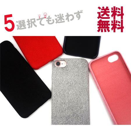 卸直営 送料無料 オリジナル携帯ケース スエード素材 シンプル 手触りがいい 柔軟性あり iPhone7 8 iphone7 8Plus iPhone6 6s 6sPlus 対応 8共通 携帯ケース 軽量 iPhone6s用 iphone6用 8用 かわ スエード スエードケース シェルケース 軽量ケース アイフォンカバー スマホケース シンプルケース iPhoneケース iPhoneカバー バーゲンセール ケースアイフォン シェルカバー