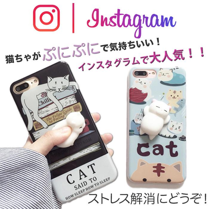 韓国 ぷにぷに 猫 ソフト フィルム おしゃれ おもしろ かわいい 携帯カバー 携帯ケース スマホケース スマホカバー プラス 8 カバーぷにぷに アイフォン8 もちもち シリコン iPhone TPU 耐衝撃 7 ケース デコ 気質アップ 激安通販販売 キャラクター アイホン7