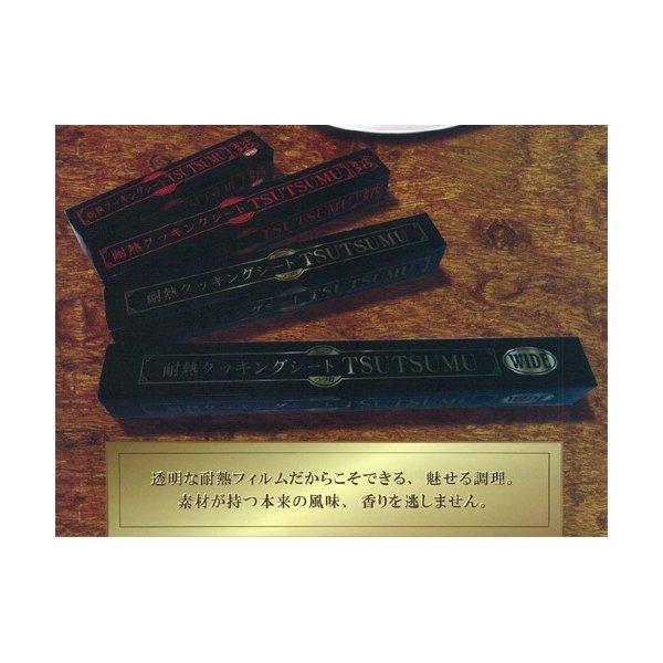 リケンファブロ 耐熱クッキングシート TSUTSUMU ロールタイプ 36cm×20m 1ケース6本入