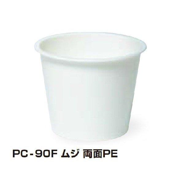 【個人宅配送別途送料】トーカン 使い捨て紙容器 PC-90F ムジ両面PE 71口径 1ケース2000個入り