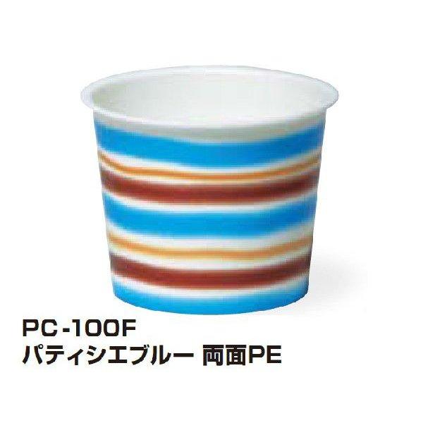 【個人宅配送別途送料】トーカン 使い捨て紙容器 PC-100F パティシエブルー両面PE 71口径 1ケース2000個入り