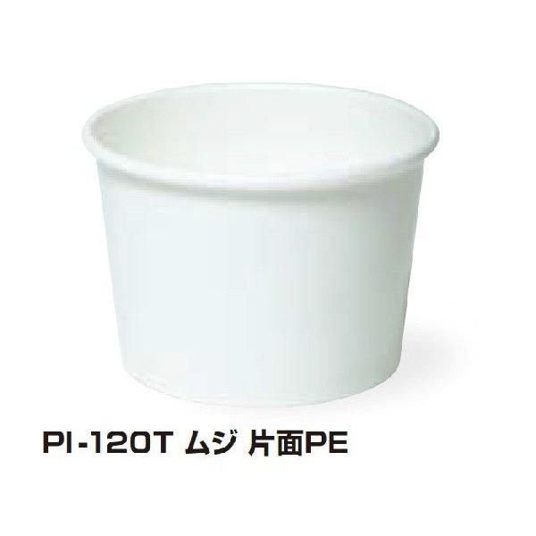 【個人宅配送別途送料】トーカン 使い捨て紙容器 PI-120T ムジ片面PE 74口径 1ケース1500個入り