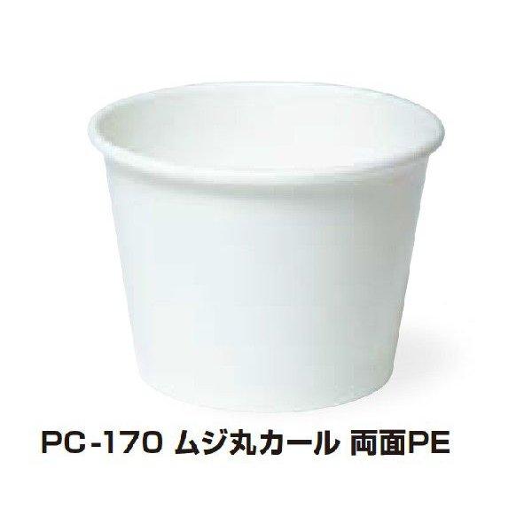 【個人宅配送別途送料】トーカン 使い捨て紙容器 PC-170 ムジ丸カール両面PE φ86.5mm 1ケース1200個入り