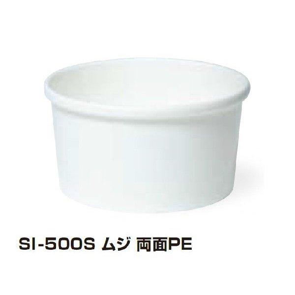 【個人宅配送別途送料】トーカン 使い捨て紙容器 SI-500S ムジ両面PE 122口径 1ケース750個入り