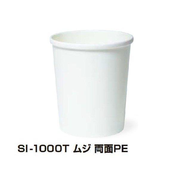 【個人宅配送別途送料】トーカン 使い捨て紙容器 SI-1000T ムジ両面PE 116口径 1ケース600個入り
