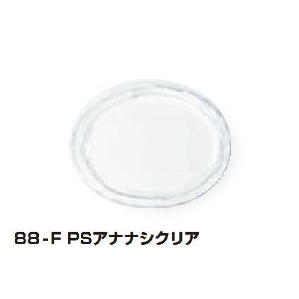 【個人宅配送別途送料】トーカン プラスチックリッド 88-F PSアナナシクリア 88口径 φ87.6mm 1ケース3000個入り