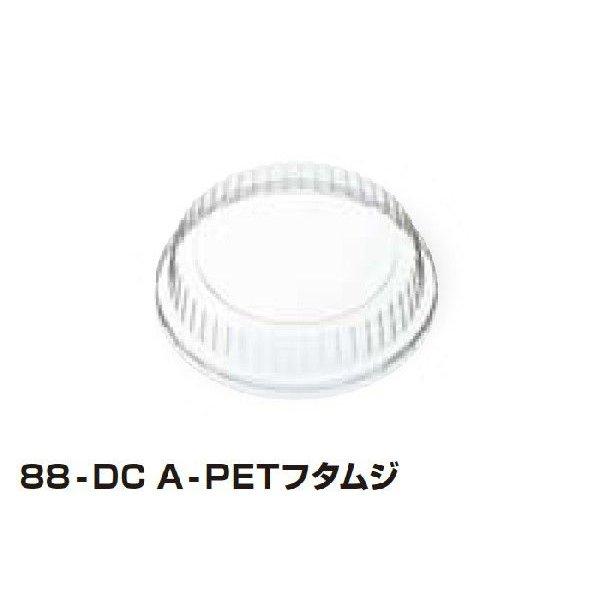 【個人宅配送別途送料】トーカン プラスチックリッド 88-DC A-PETフタムジ 88口径 φ87.7mm 1ケース3000個入り