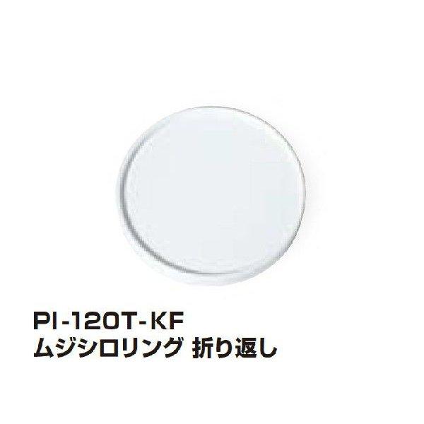 【個人宅配送別途送料】トーカン 紙蓋 PI-120T-KF ムジシロ リング 折り返し 74口径 φ74.2mm 1ケース1500個入り