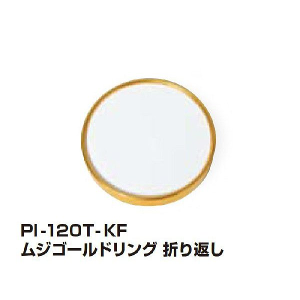 【個人宅配送別途送料】トーカン 紙蓋 PI-120T-KF ムジゴールドリング 折り返し 74口径 φ74.2mm 1ケース1500個入り