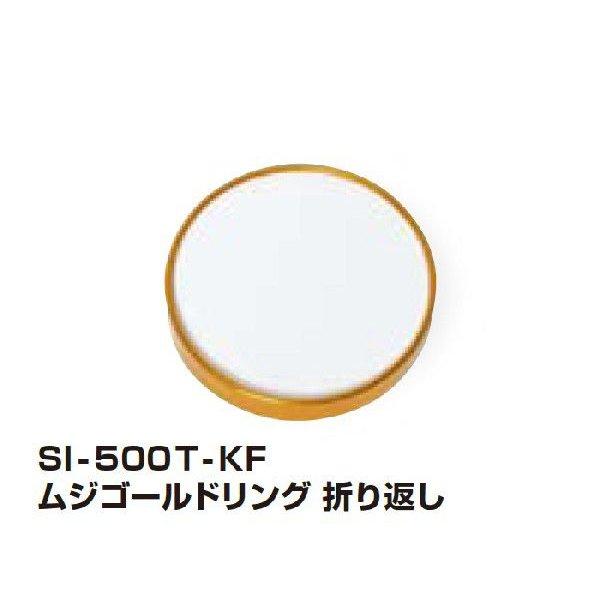 【個人宅配送別途送料】トーカン 紙蓋 SI-500T-KF ムジゴールドリング 折り返し 97口径 φ97.2mm 1ケース400個入り